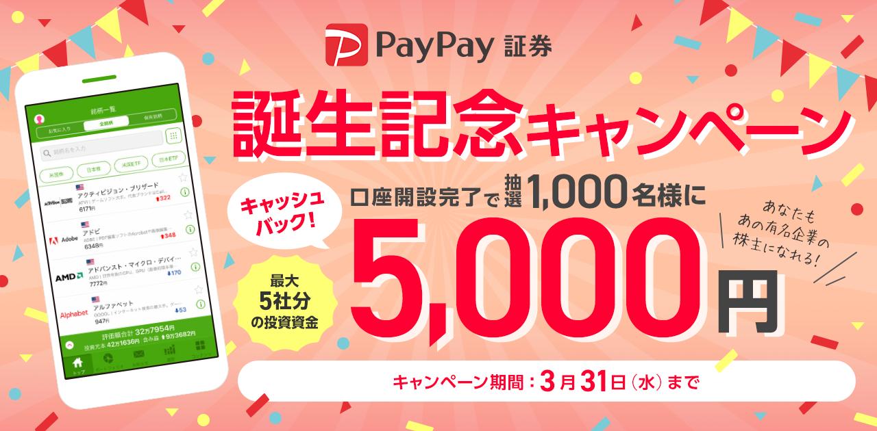 PayPay証券 誕生記念キャンペーン 口座回線完了で抽選1,000名様に5,000円キャッシュバック キャンペーン期間:3月31日(水)まで