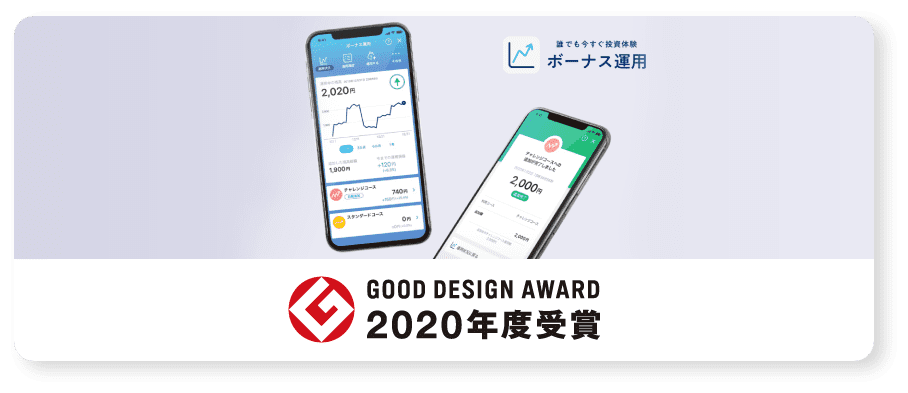 GOOD DESIGN AWARD 2020年度受賞