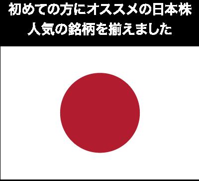 初めての方にオススメの日本株、人気の銘柄を揃えました