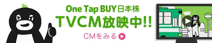 One Tap BUY日本株TVCM放映中!