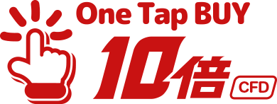 One Tap BUY 10倍CFD