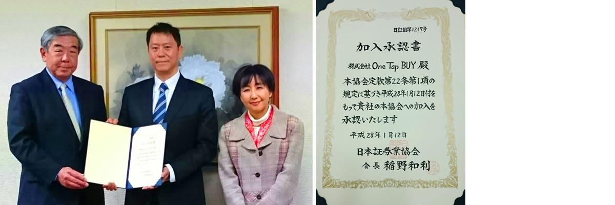 日本証券業協会に加入いたしまし...