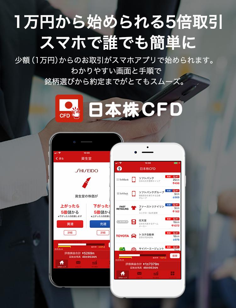 日本株CFD 1万円から始められる5倍取引 スマホで誰でも簡単に