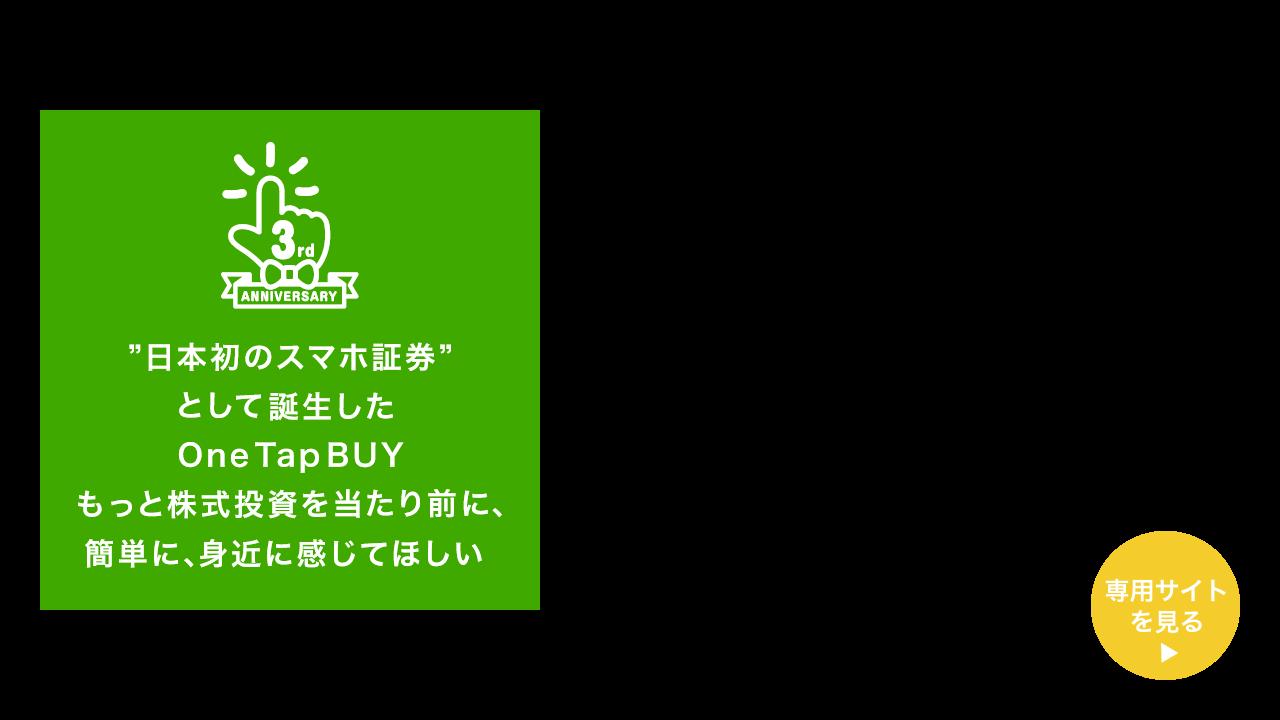 日本初のスマホ証券として誕生したワンタップバイ もっと株式投資を当たり前に、簡単に、身近に感じてほしい
