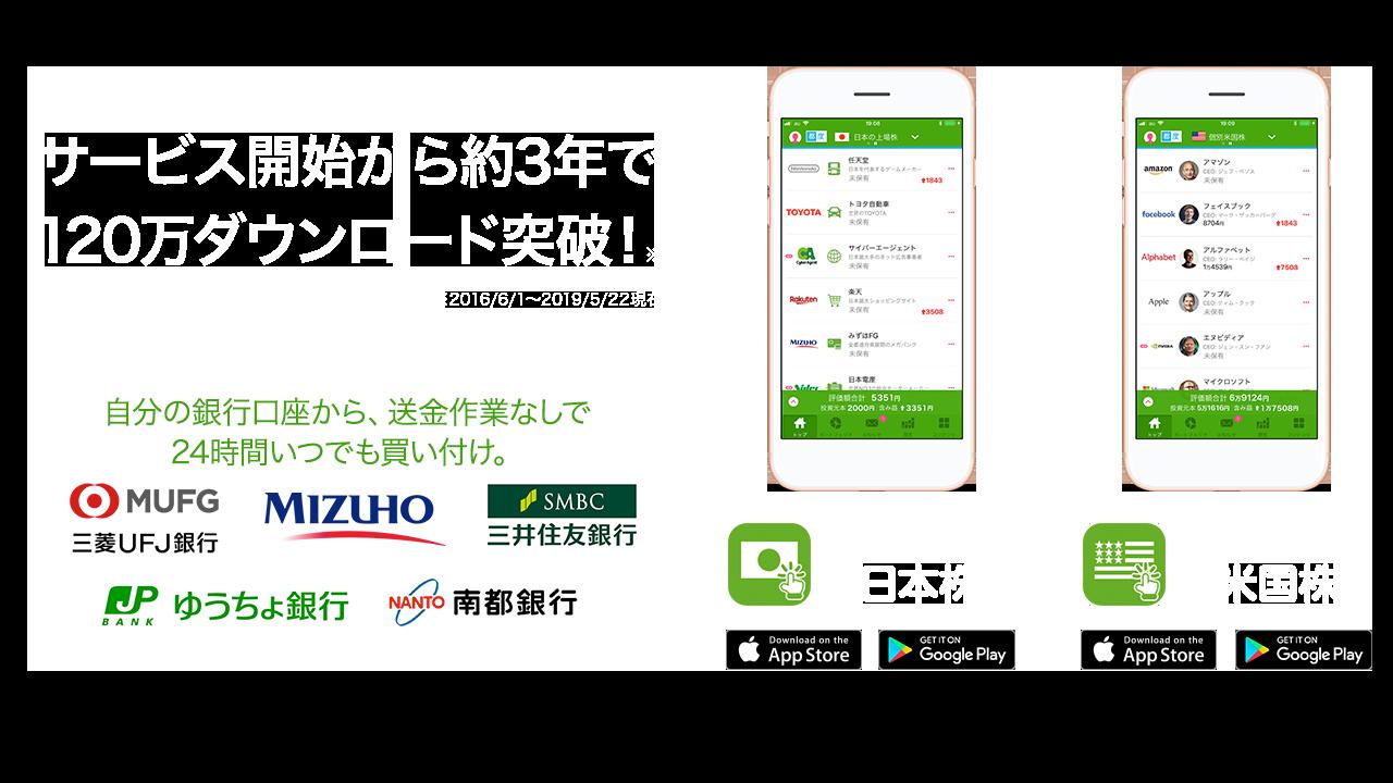 1,000円から株が買えるスマホ証券 OneTapBUY